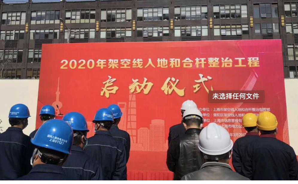 上海2020年架空线入地和合杆整治工程全面启动