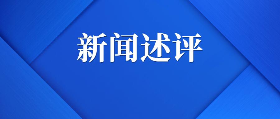 2020产业经济重大新闻事件点评(3月31日~4月6日,第143期)