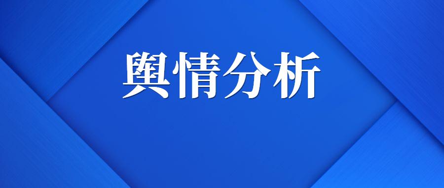 2020产业经济重大新闻事件点评(4月7日~13日,第144期)