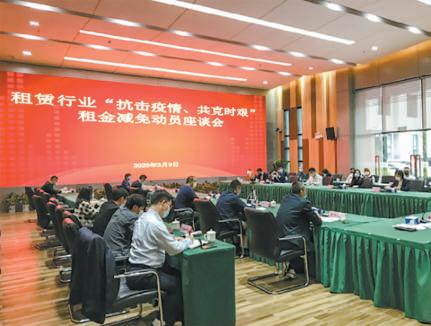 """深圳:举办租赁行业""""抗击疫情、共克时艰""""座谈会"""