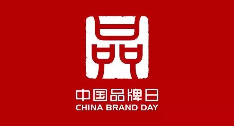 中国品牌日|品牌是沉甸甸的责任  而非带货的流量工具