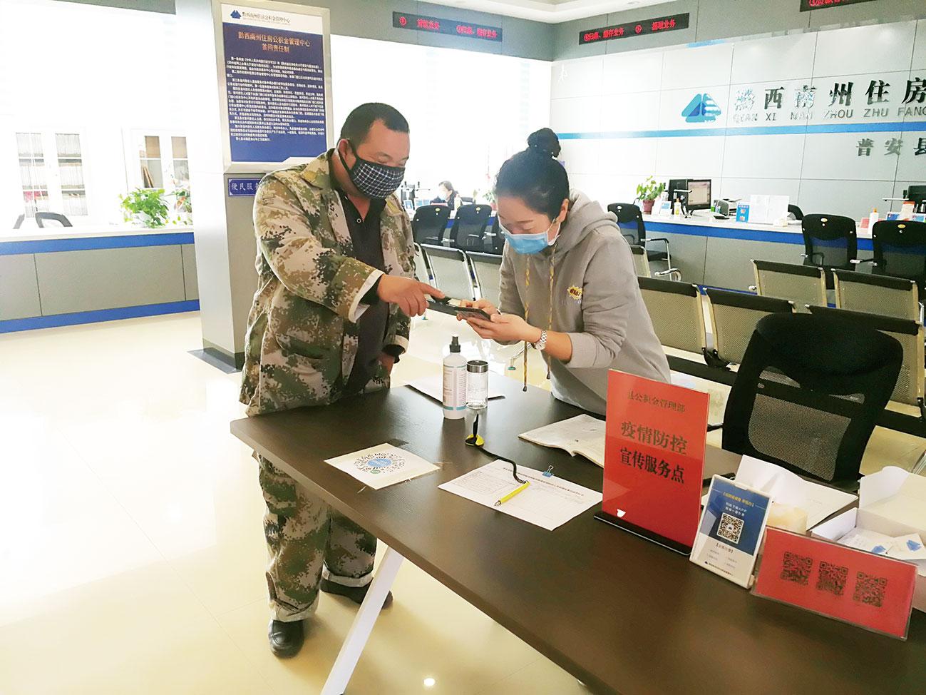 """贵州省黔西南州住房公积金管理中心推行""""不见面""""服务"""