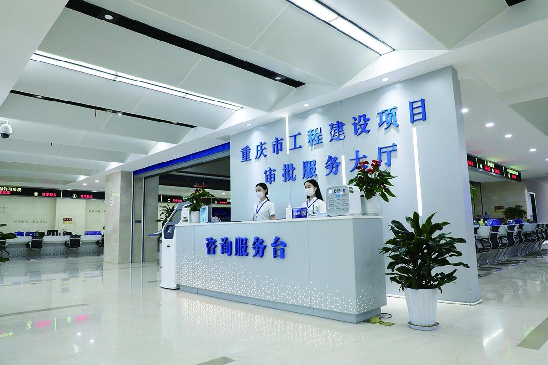 重庆:深化工程建设项目审批制度改革助力优化营商环境