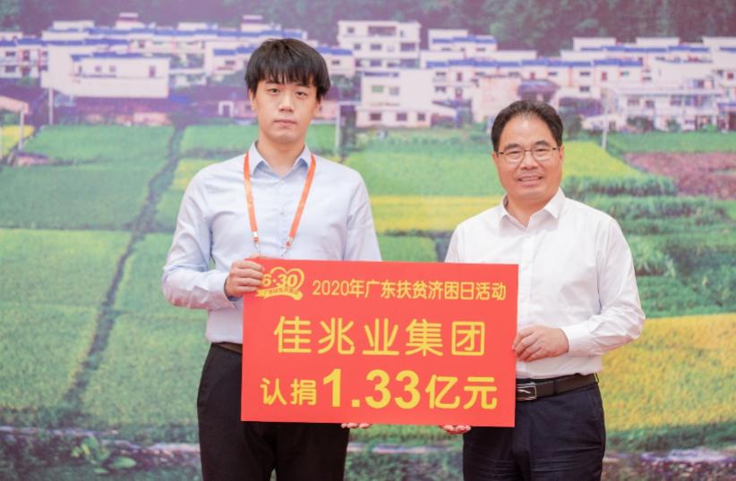 4年累计捐赠5.13亿   佳兆业打造深圳民企扶贫样本