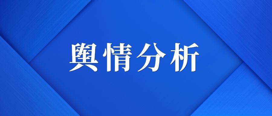 2020产业经济重大新闻事件点评(7月21日~27日,第158期)