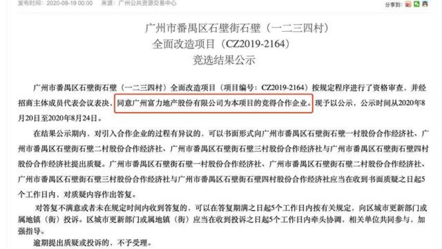 第一建闻 拟投资120亿元 富力竞得广州石壁村改造项目