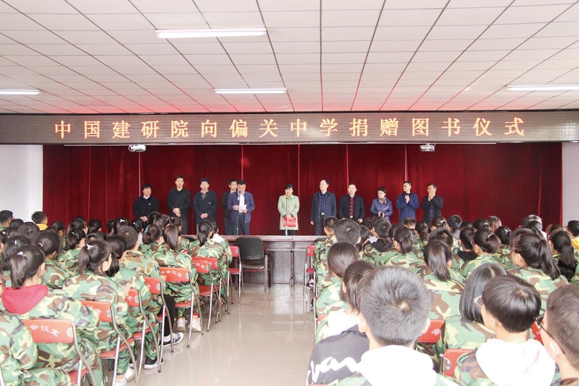中国建研院:多措并举助力山西偏关退出贫困县