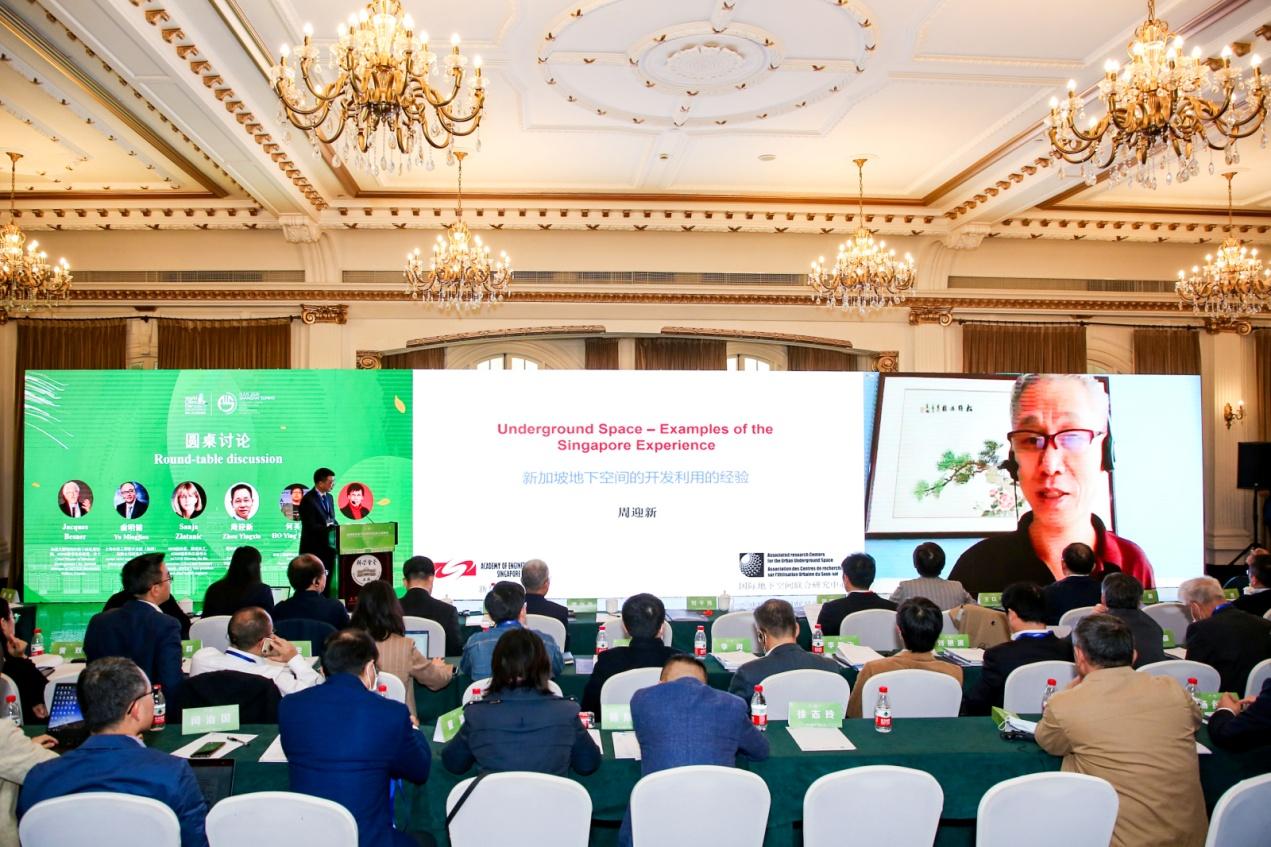 2020第二届全球城市地下空间开发利用上海峰会召开