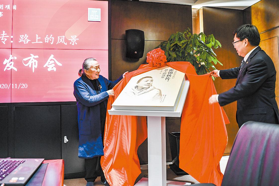 《张锦秋传:路上的风景》新书发布/
