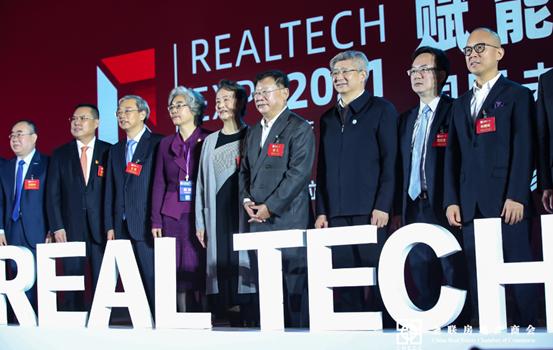 全联房地产商会2020年年会在京举行