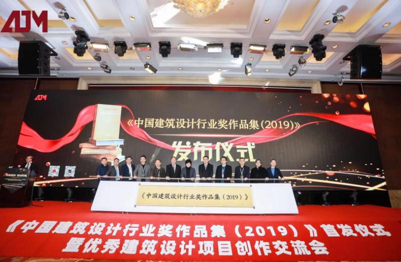 """让建筑多点""""中国风""""——《中国建筑设计行业奖作品集(2019)》首发"""