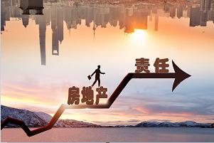 责任地产白皮书①:责任激发行业转型内生动力