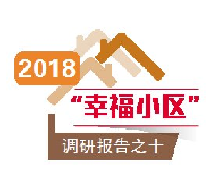沈阳蓝天佳苑社区:创新管理模式 共建和谐社区