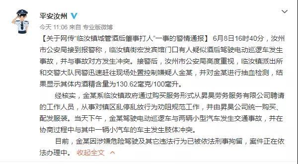 """网传""""临汝镇城管酒后肇事打人""""  警方通报来了"""