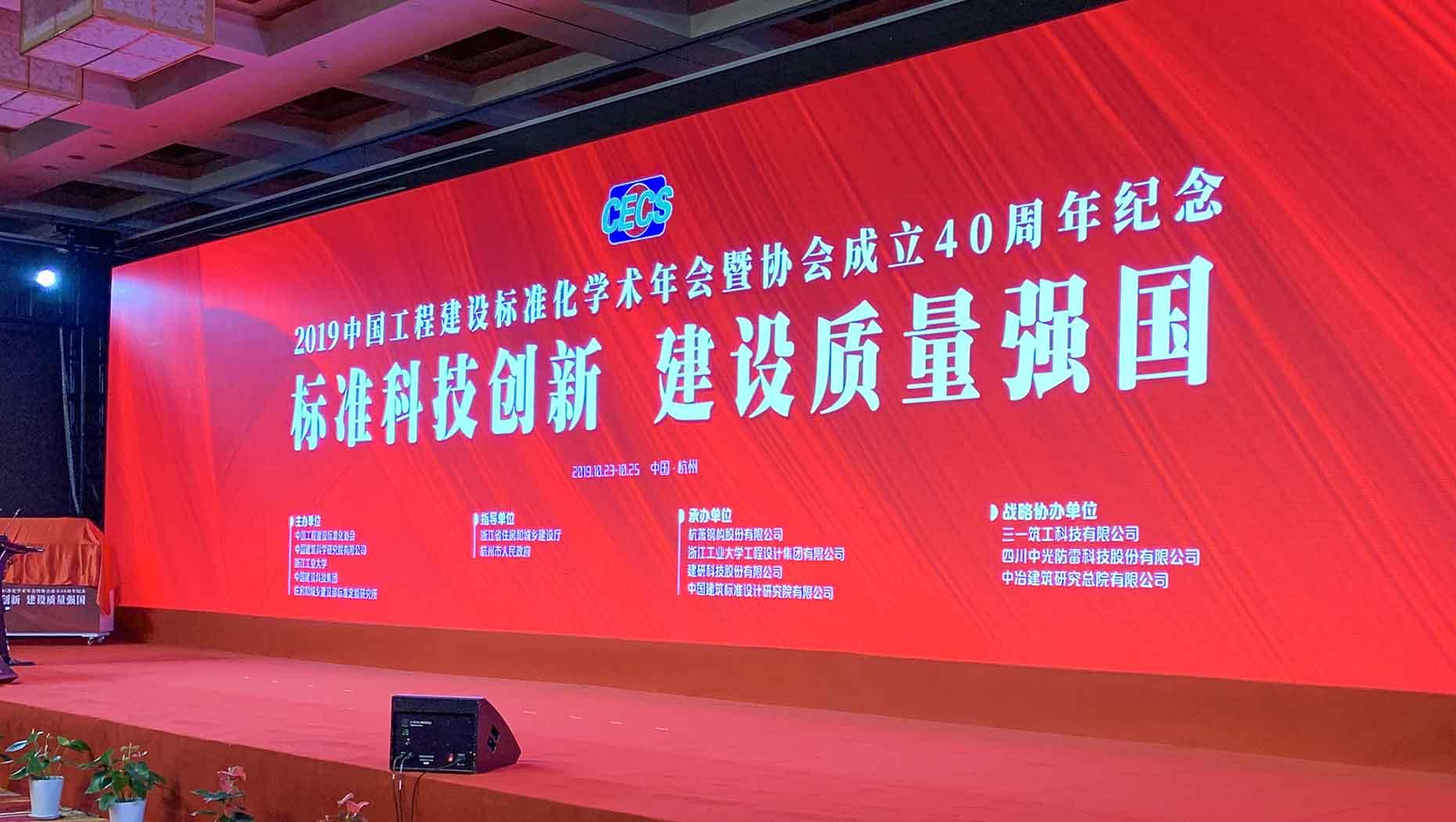 关于表彰标准科技创新奖获奖项目单位和个人的决定