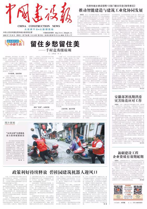 南阳市官庄工区赤虎街道召开规范提升村务监督委员会工作动员会